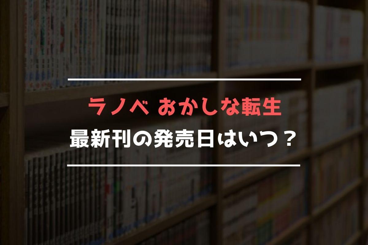 ラノベ おかしな転生 最新刊 発売日