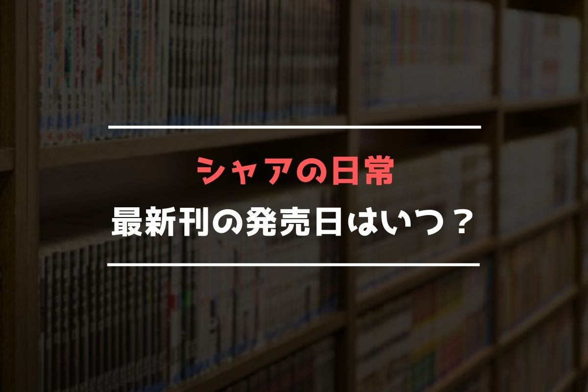シャアの日常 最新刊 発売日
