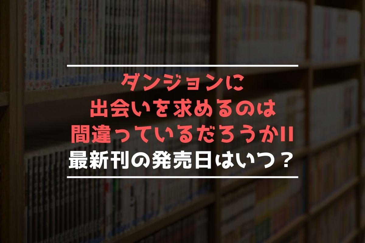 ダンまち2 最新刊 発売日