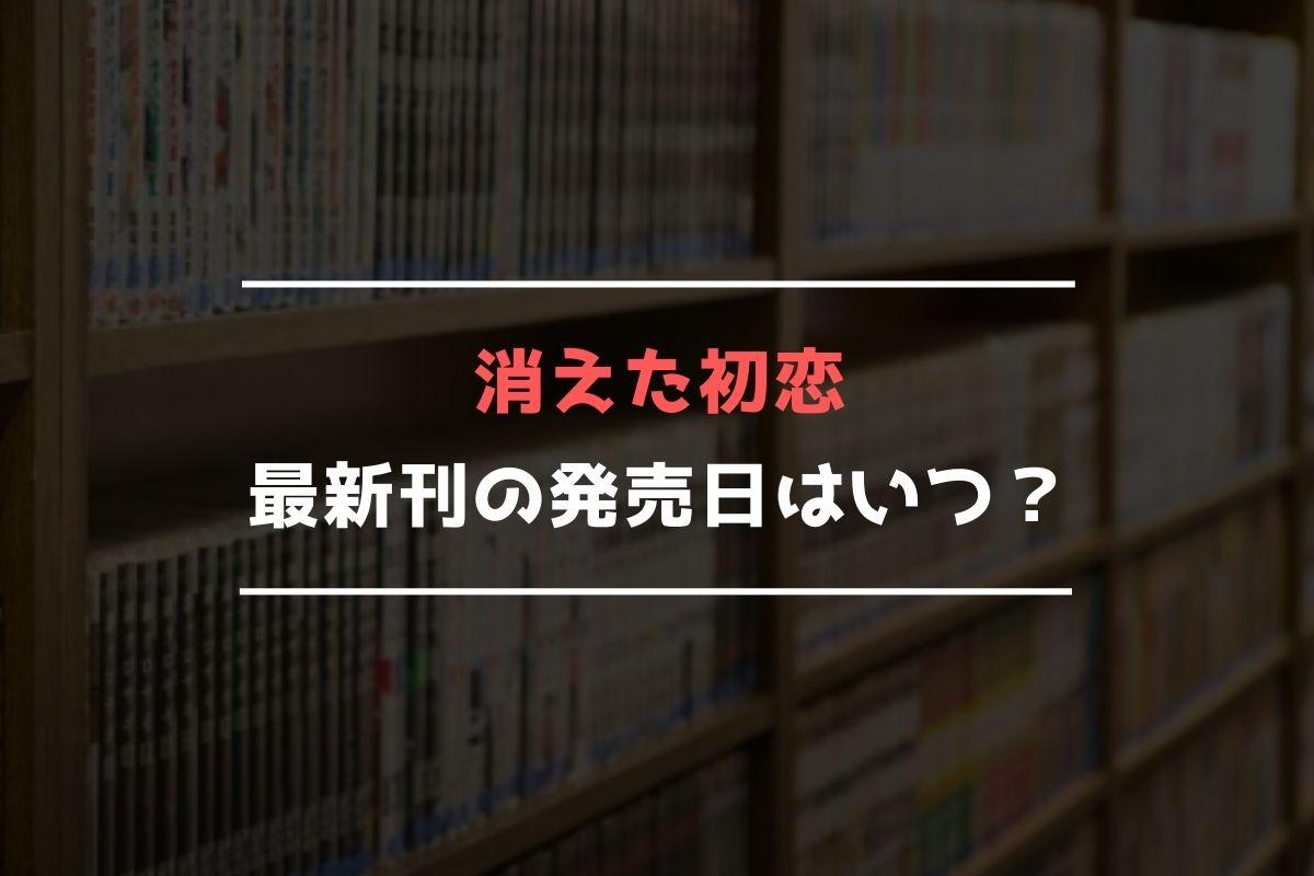 消えた初恋 最新刊 発売日
