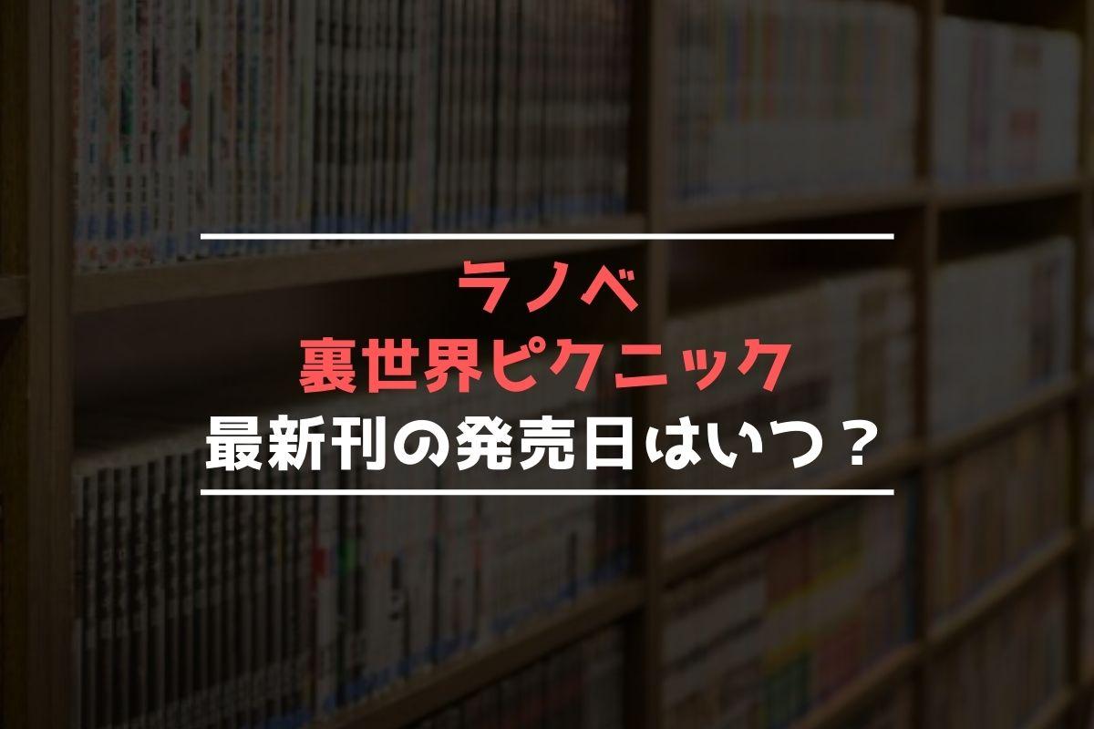 ラノベ 裏世界ピクニック 最新刊 発売日