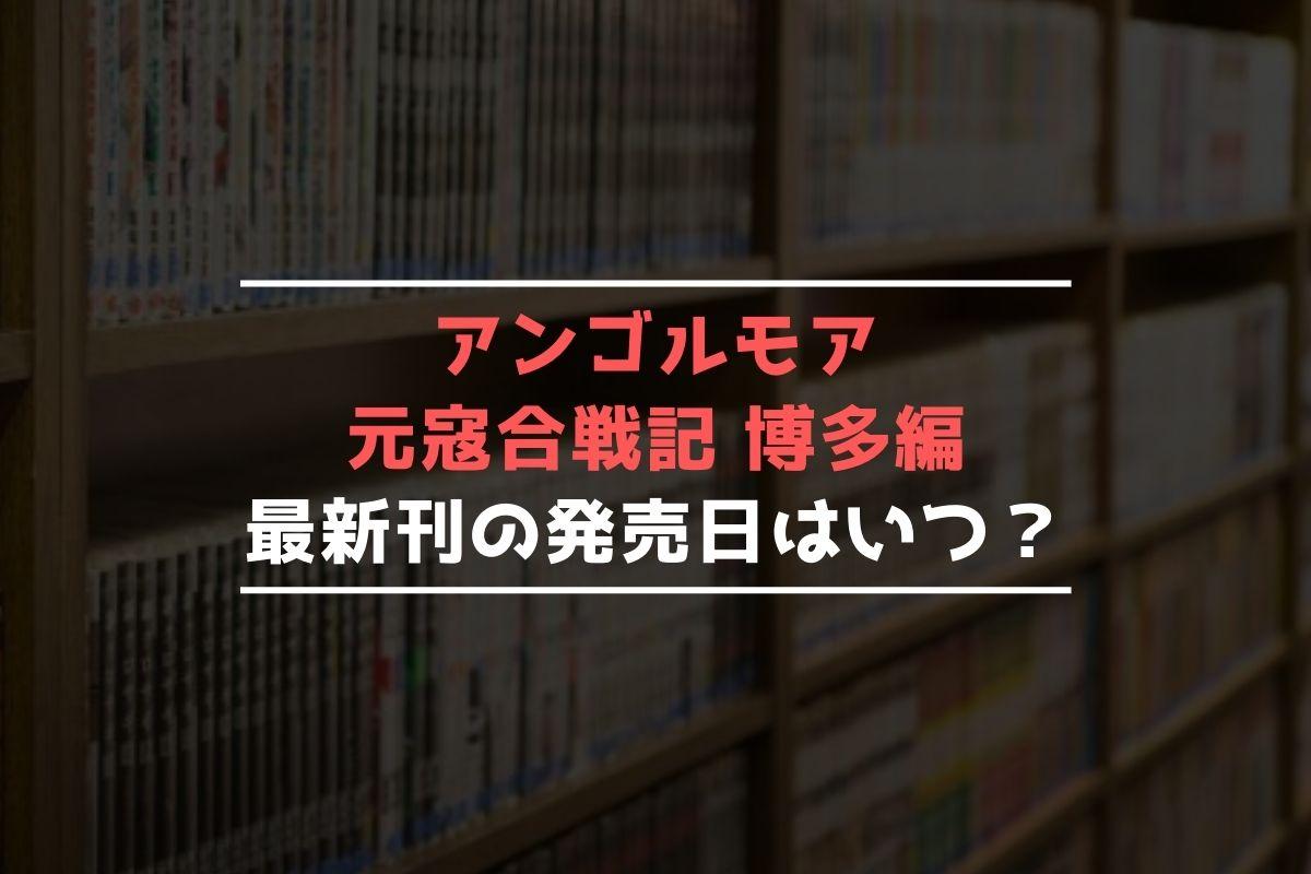 アンゴルモア 元寇合戦記 博多編 最新刊 発売日