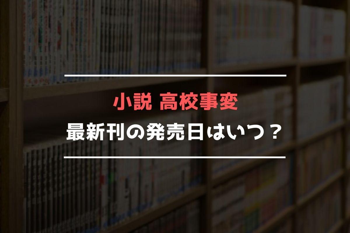 小説 高校事変 最新刊 発売日