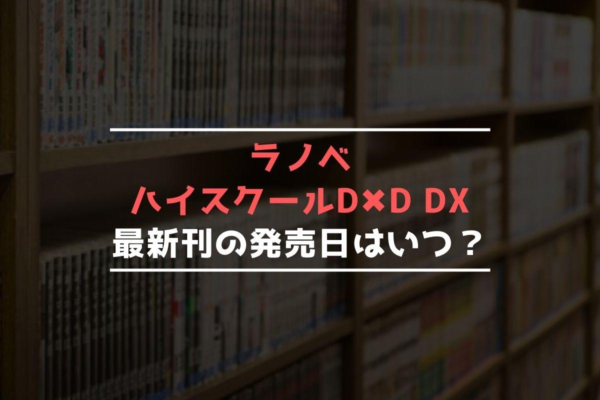ラノベ ハイスクールD×D DX 最新刊 発売日