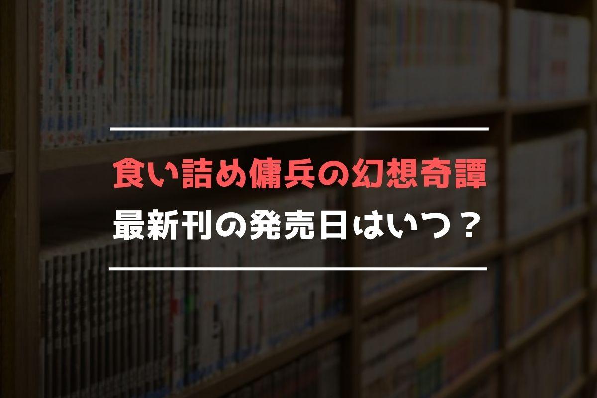 食い詰め傭兵の幻想奇譚 最新刊 発売日