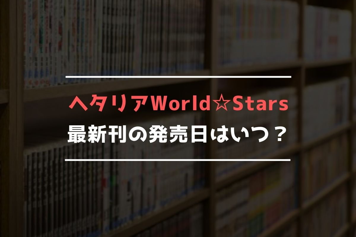 ヘタリア World☆Stars 最新刊 発売日