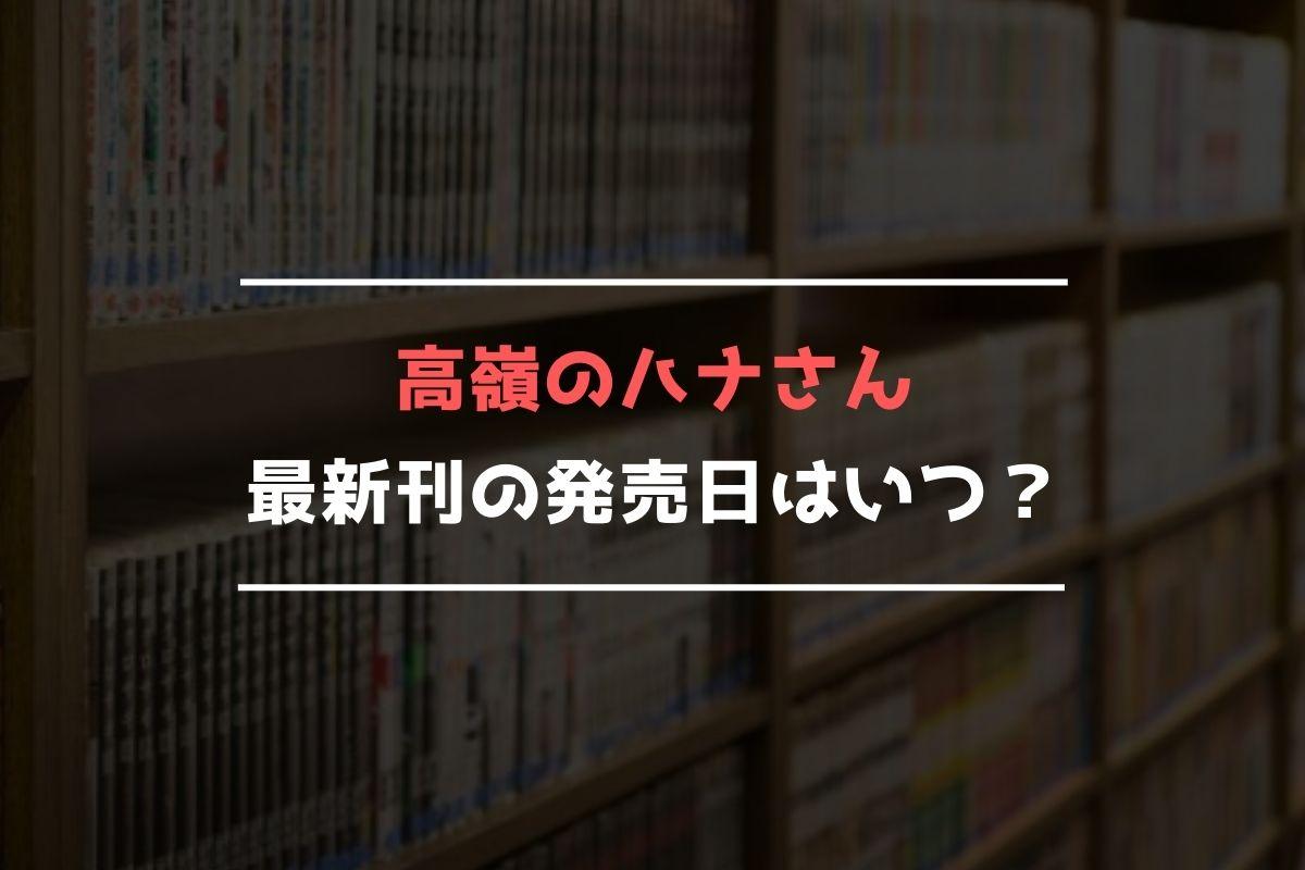 高嶺のハナさん 最新刊 発売日