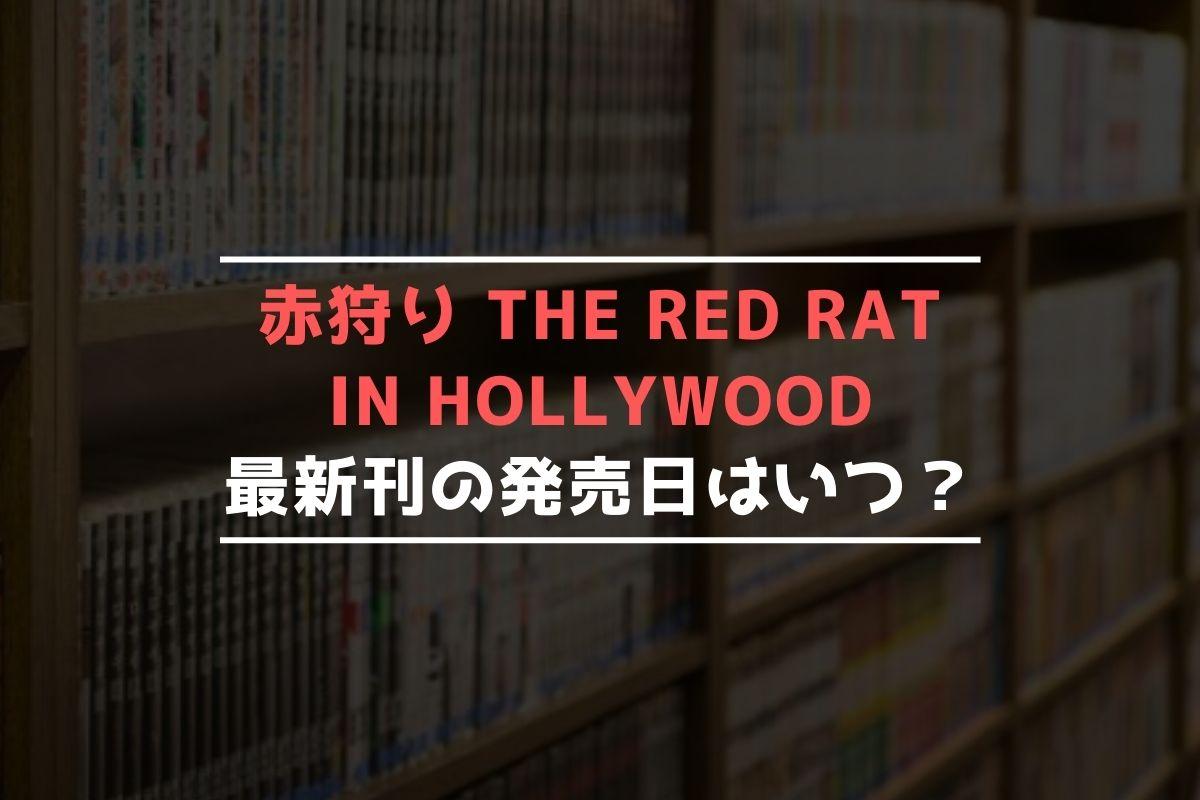 赤狩り THE RED RAT IN HOLLYWOOD 最新刊 発売日