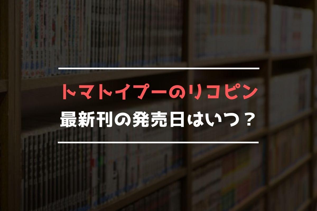 トマトイプーのリコピン 最新刊 発売日