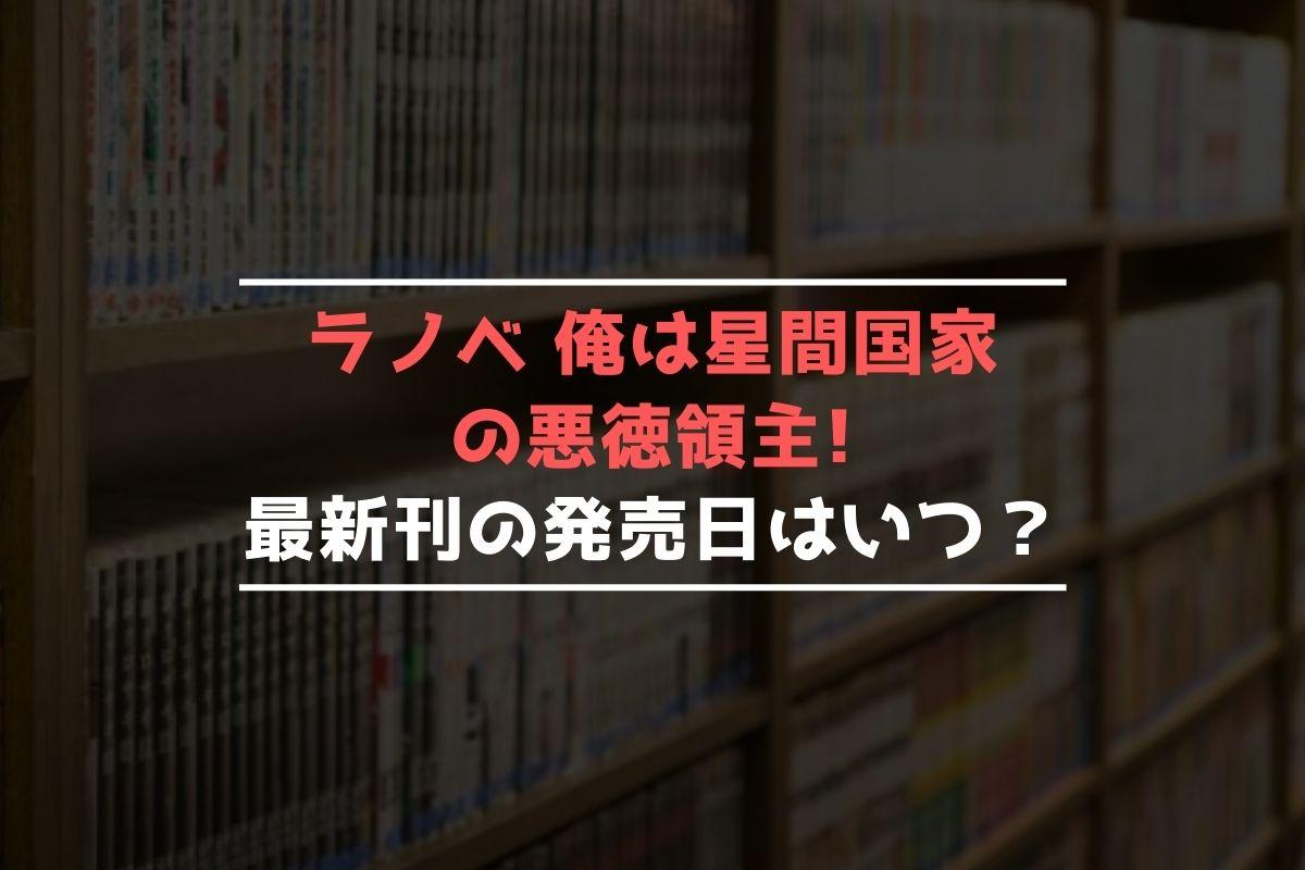 ラノベ 俺は星間国家の悪徳領主! 最新刊 発売日