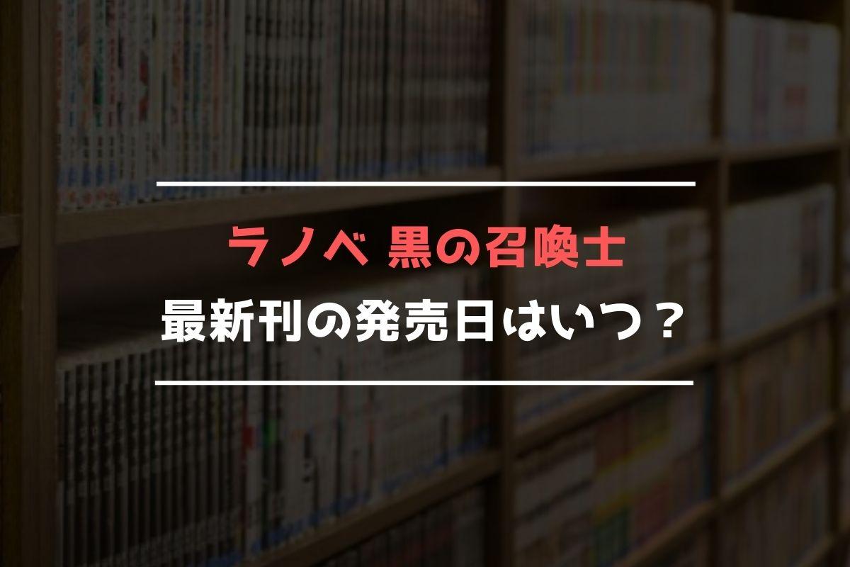 ラノベ 黒の召喚士 最新刊 発売日