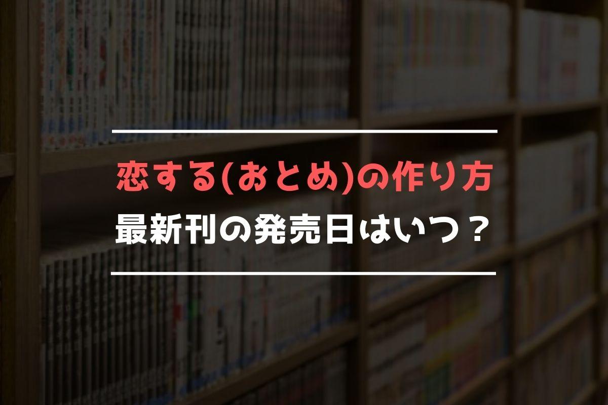 恋する(おとめ)の作り方 最新刊 発売日