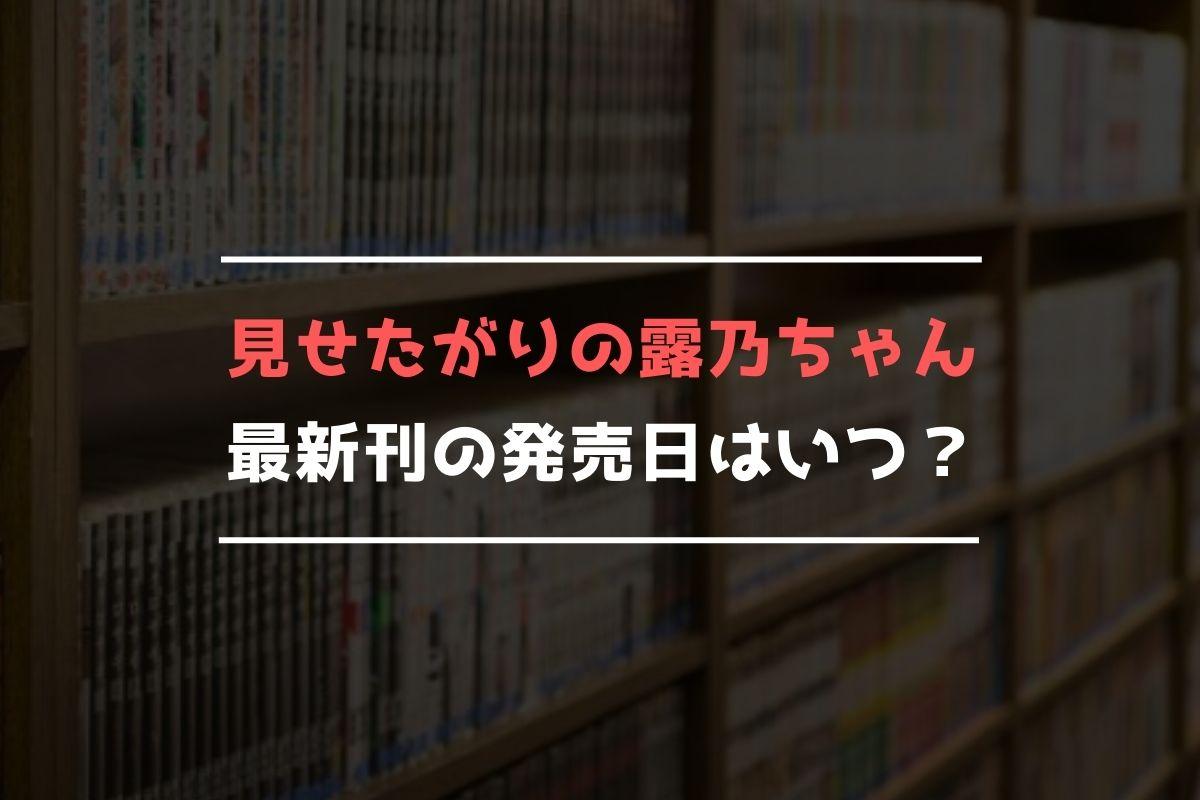 見せたがりの露乃ちゃん 最新刊 発売日