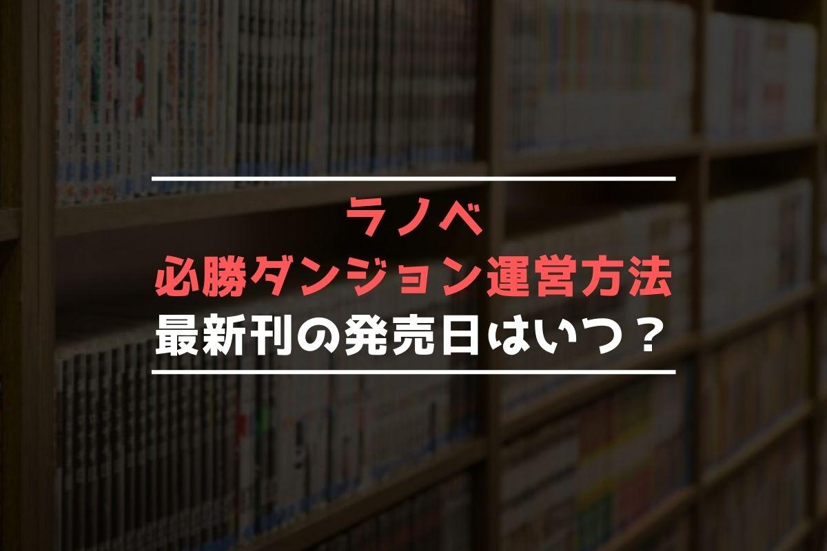 ラノベ 必勝ダンジョン運営方法 最新刊 発売日
