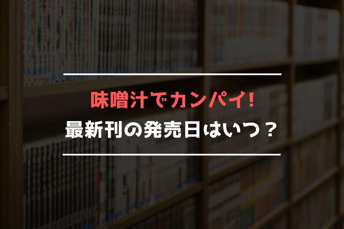 味噌汁でカンパイ! 最新刊 発売日