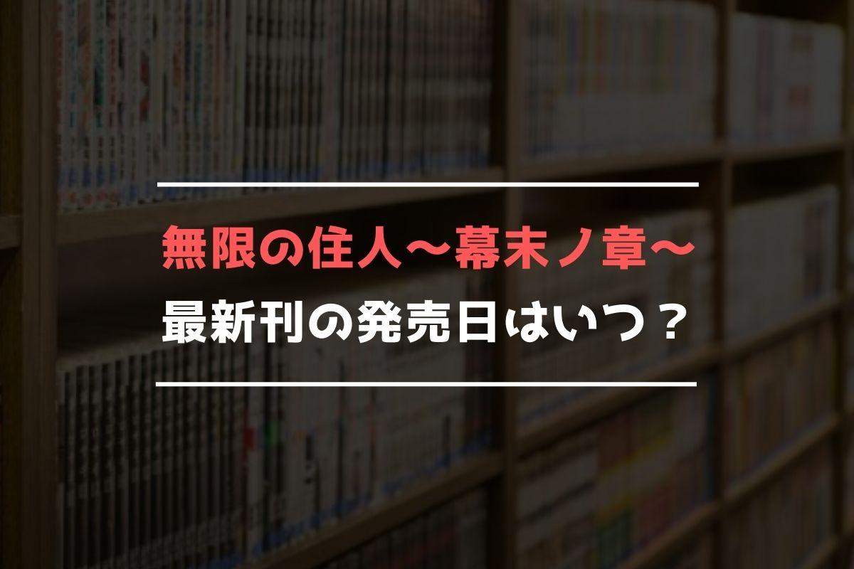 無限の住人~幕末ノ章~ 最新刊 発売日