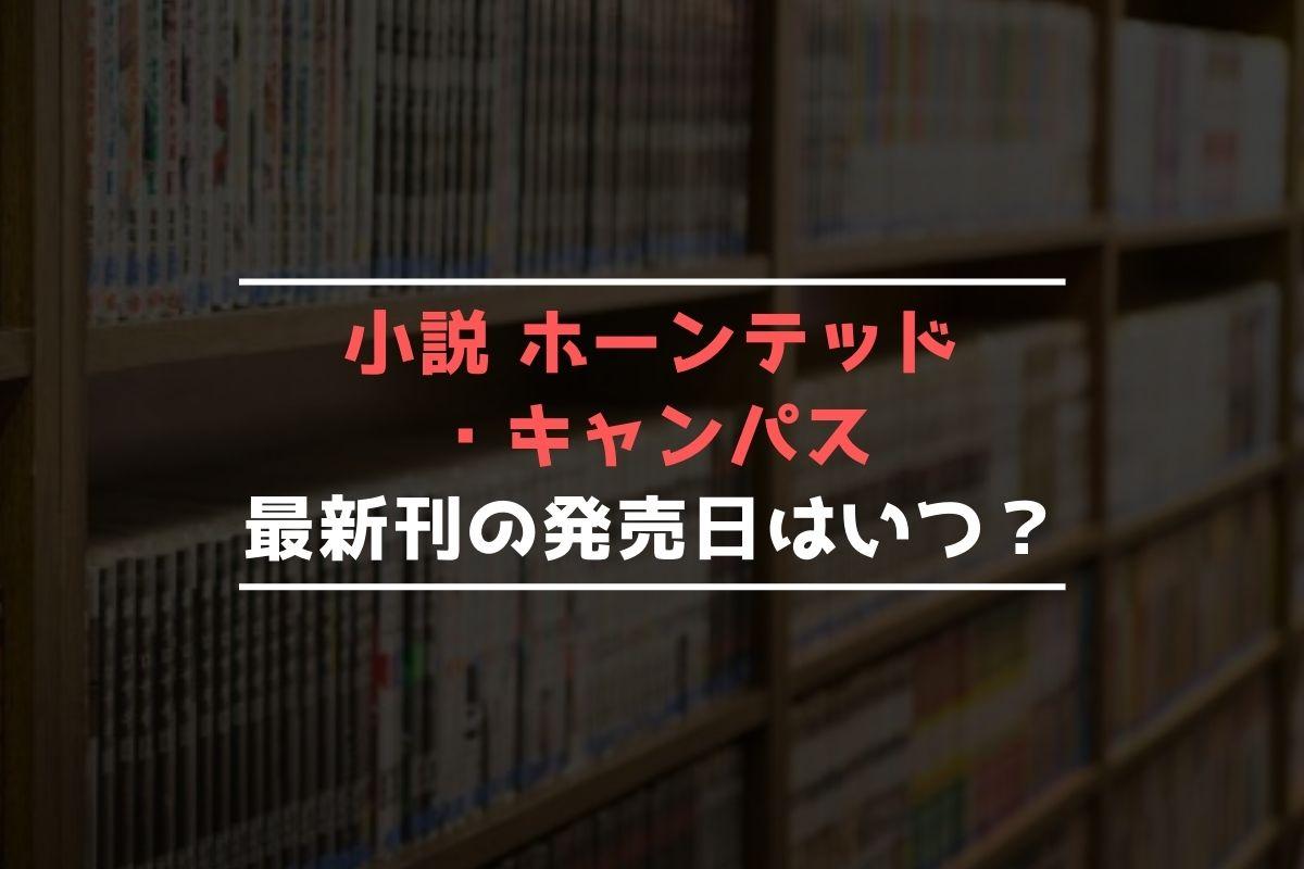 小説 ホーンテッド・キャンパス 最新刊 発売日
