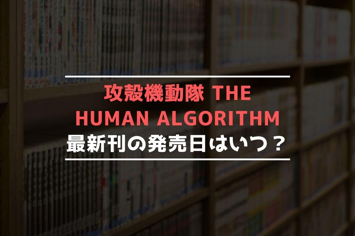 攻殻機動隊 THE HUMAN ALGORITHM 最新刊 発売日