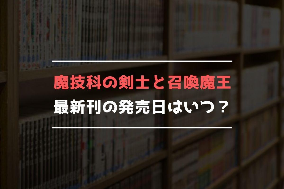 魔技科の剣士と召喚魔王 最新刊 発売日