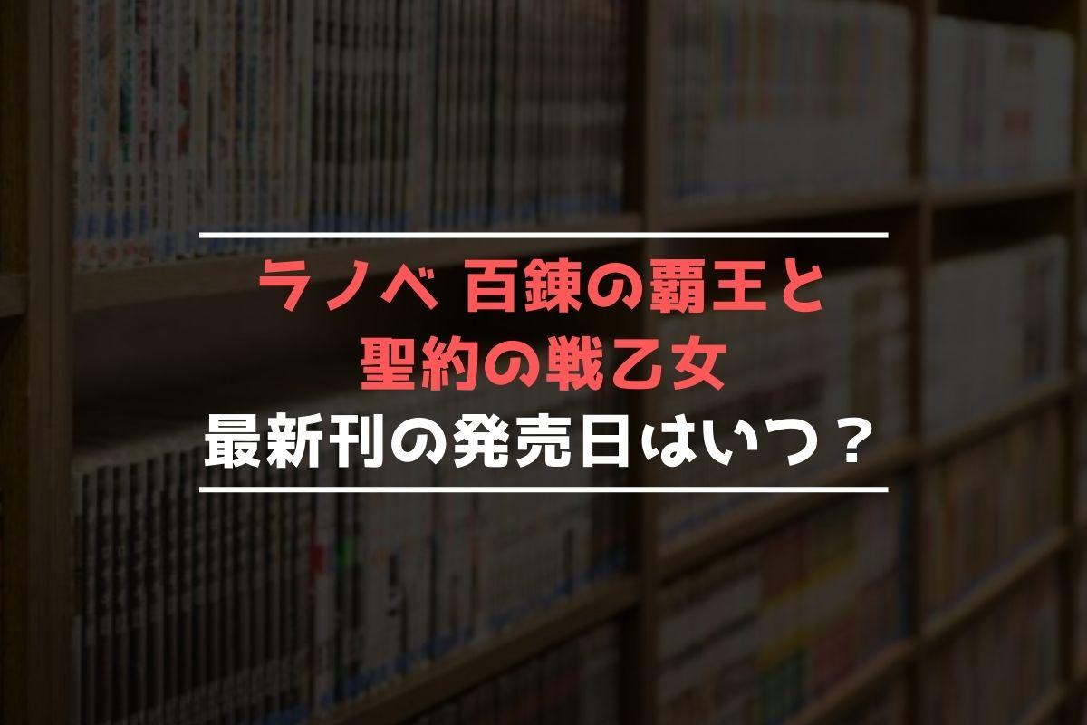 ラノベ 百錬の覇王と聖約の戦乙女 最新刊 発売日