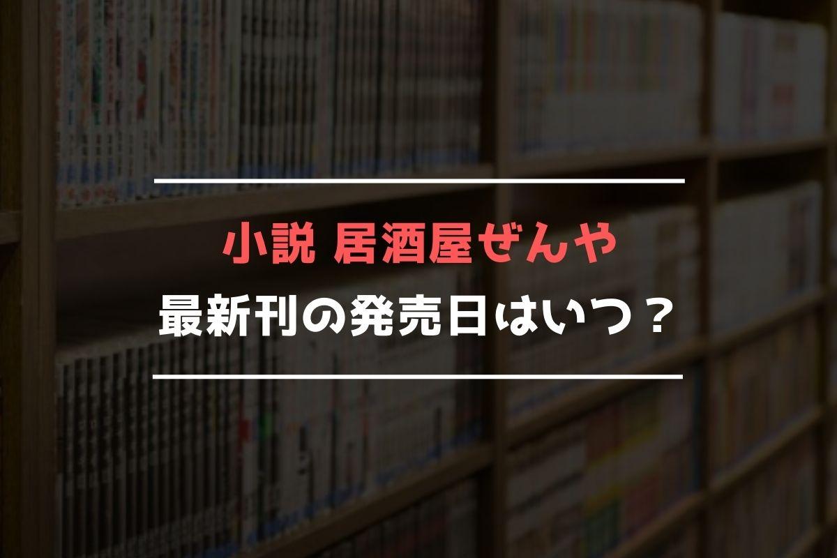 小説 居酒屋ぜんや 最新刊 発売日