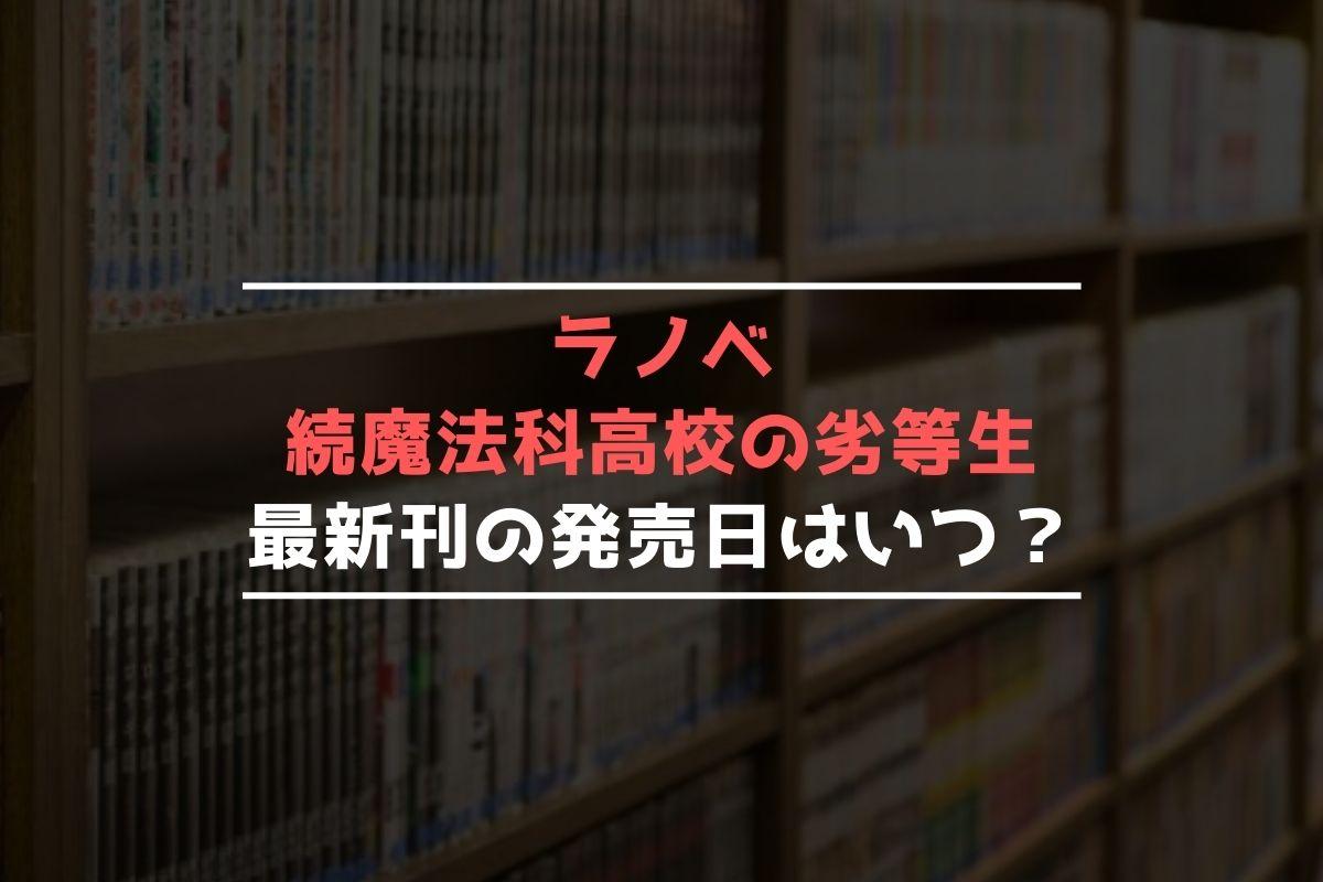 ラノベ 続魔法科高校の劣等生 最新刊 発売日