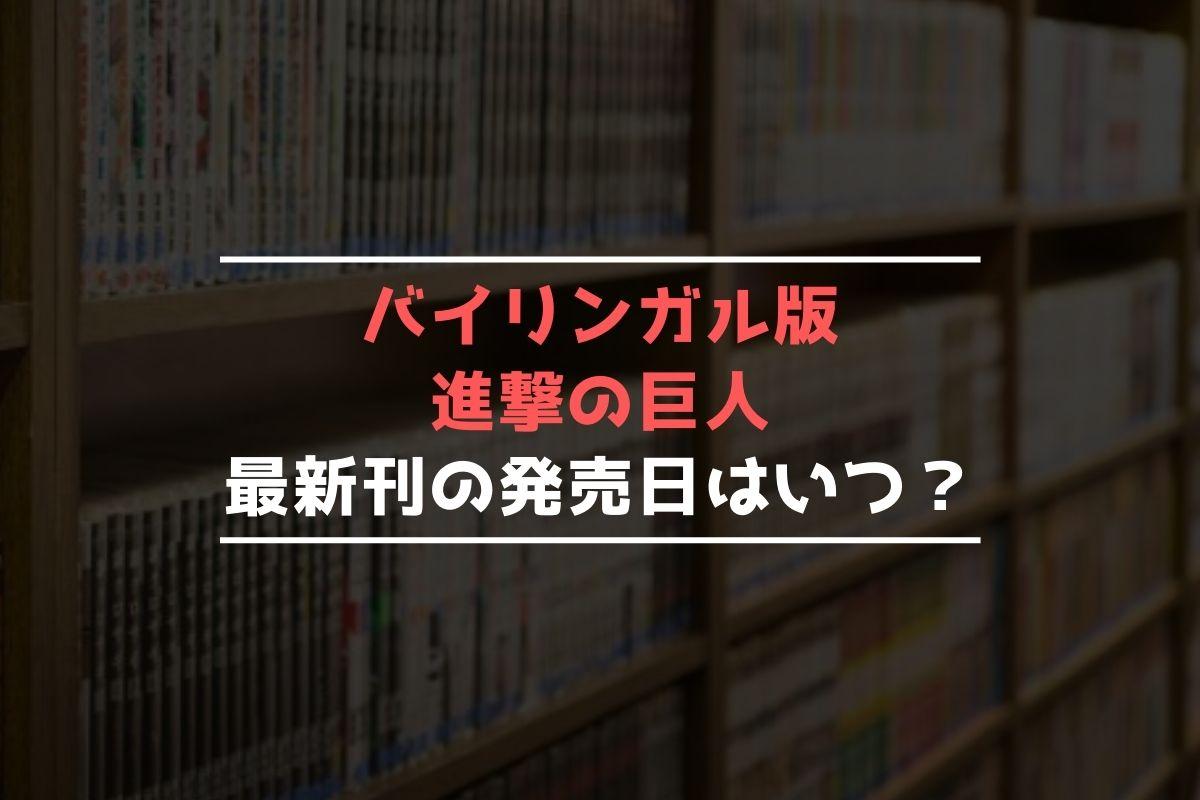 バイリンガル版 進撃の巨人 最新刊 発売日