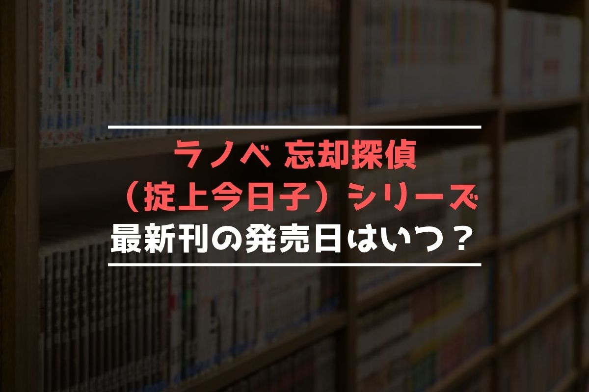 ラノベ 忘却探偵シリーズ 最新刊 発売日