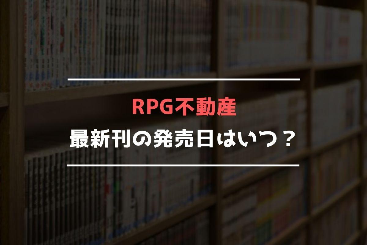 RPG不動産 最新刊 発売日