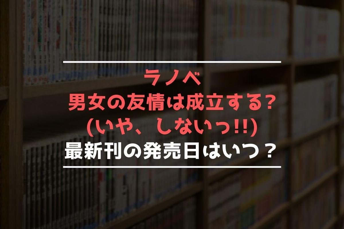 ラノベ 男女の友情は成立する(いや、しないっ!!) 最新刊 発売日