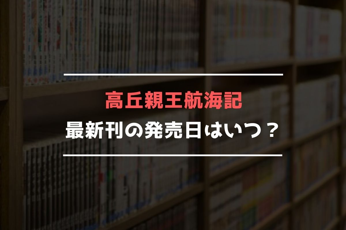 高丘親王航海記 最新刊 発売日