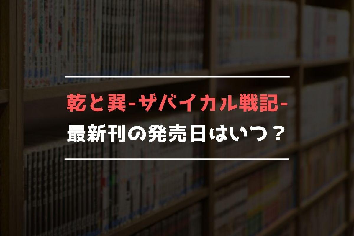乾と巽 -ザバイカル戦記- 最新刊 発売日