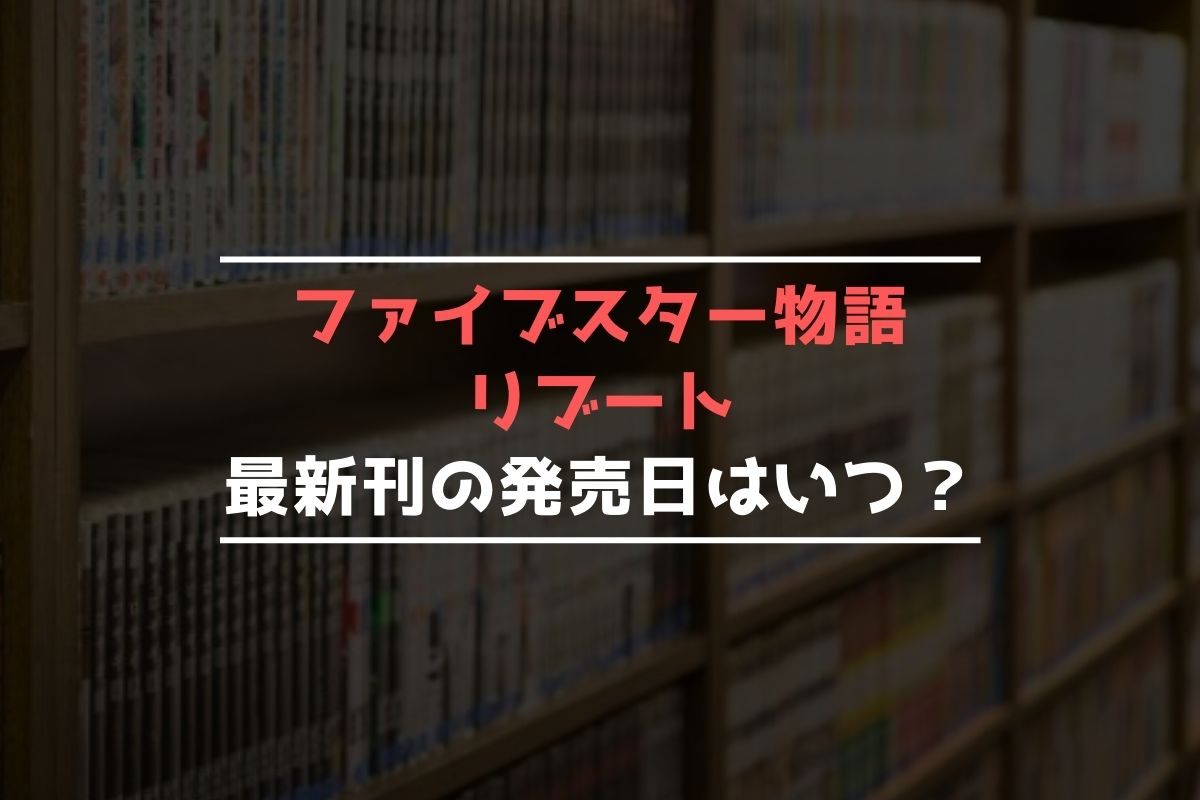 ファイブスター物語 リブート 最新刊 発売日