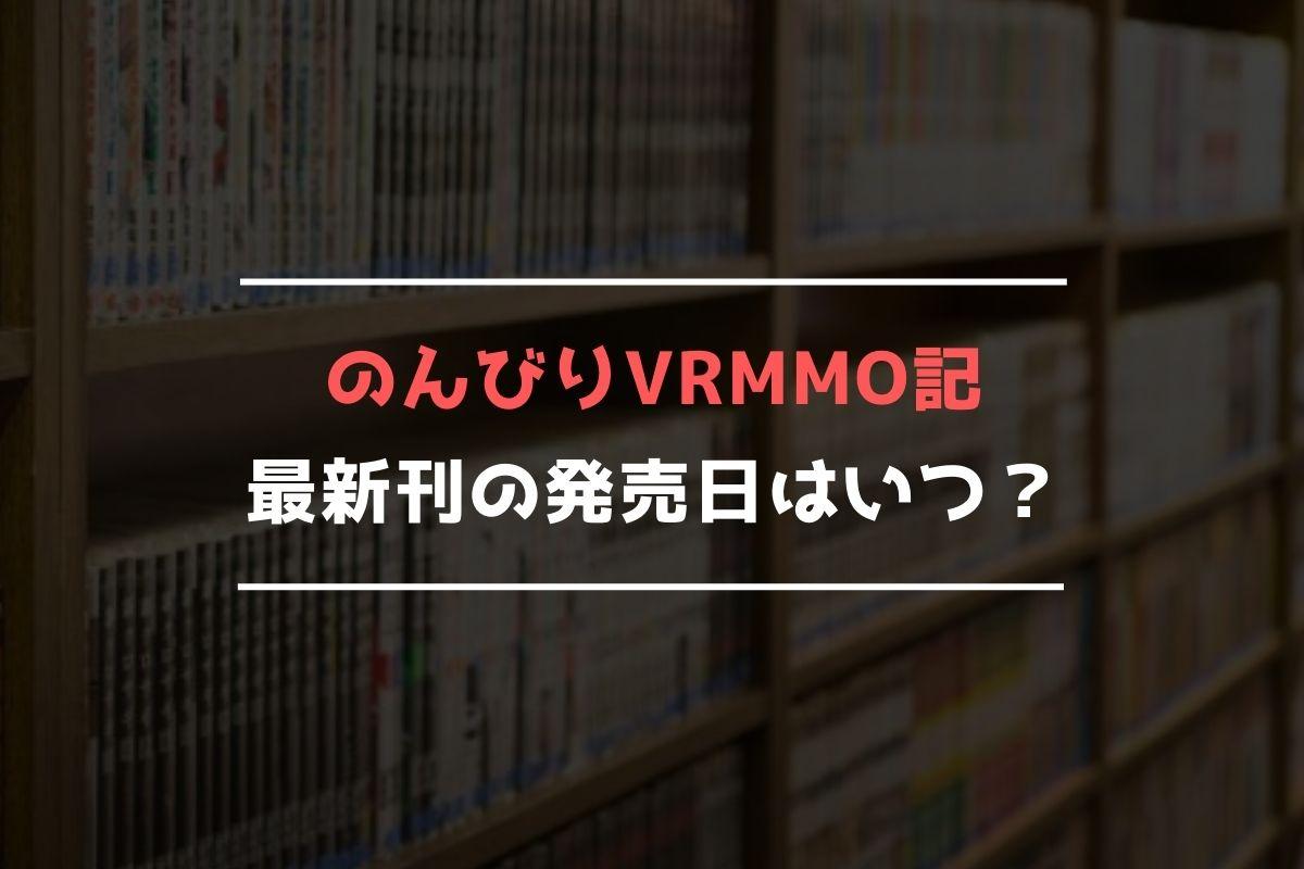 のんびりVRMMO記 最新刊 発売日