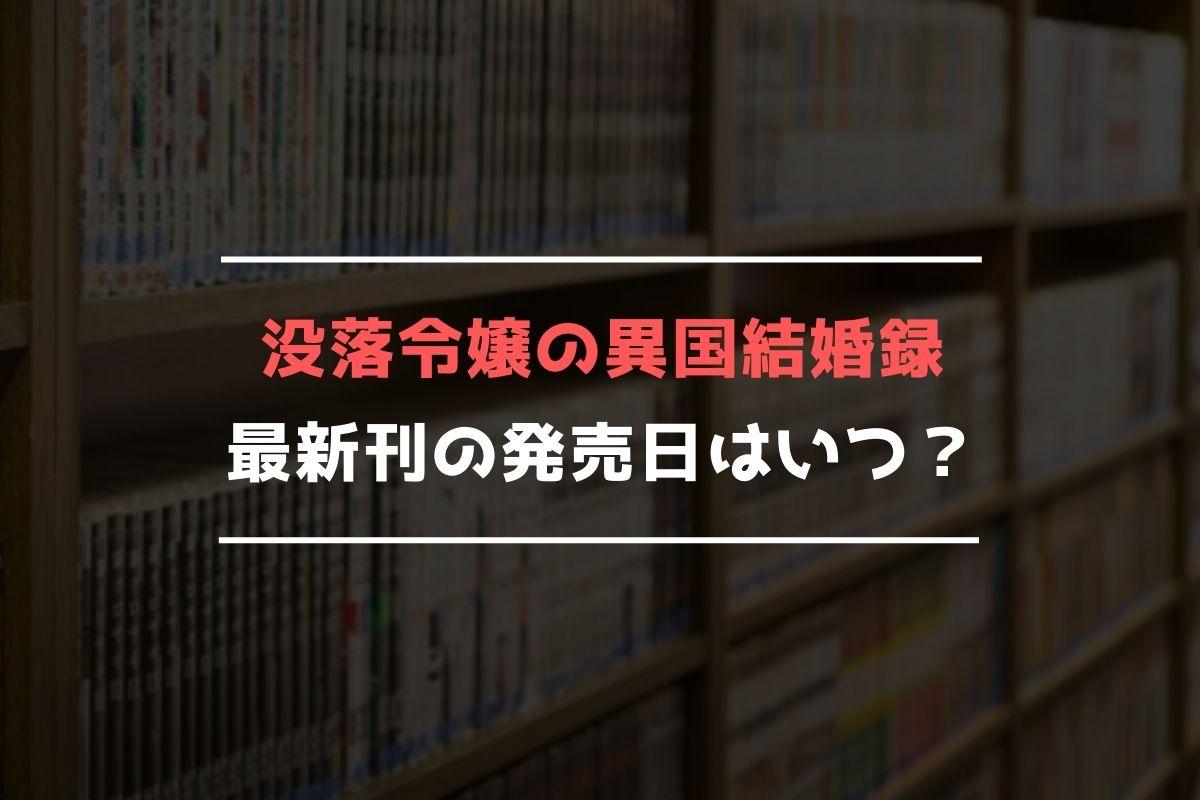 没落令嬢の異国結婚録 最新刊 発売日