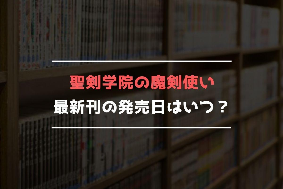 聖剣学院の魔剣使い 最新刊 発売日