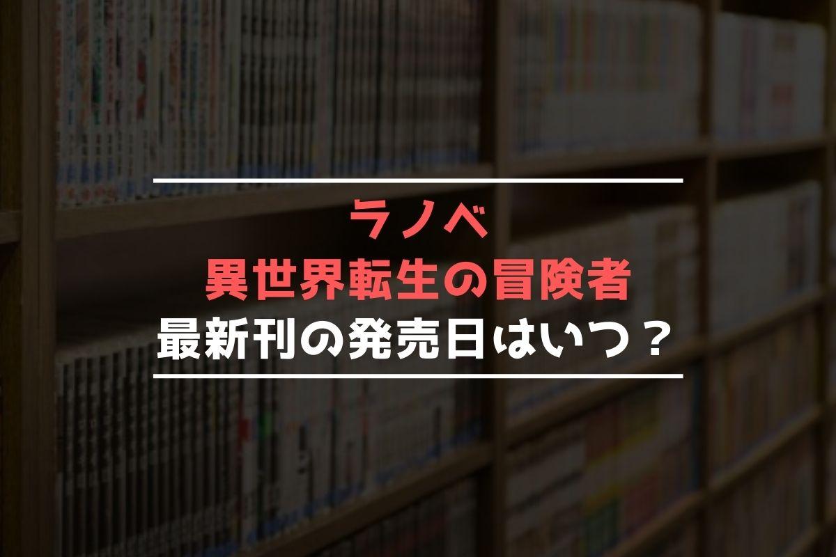 ラノベ 異世界転生の冒険者 最新刊 発売日