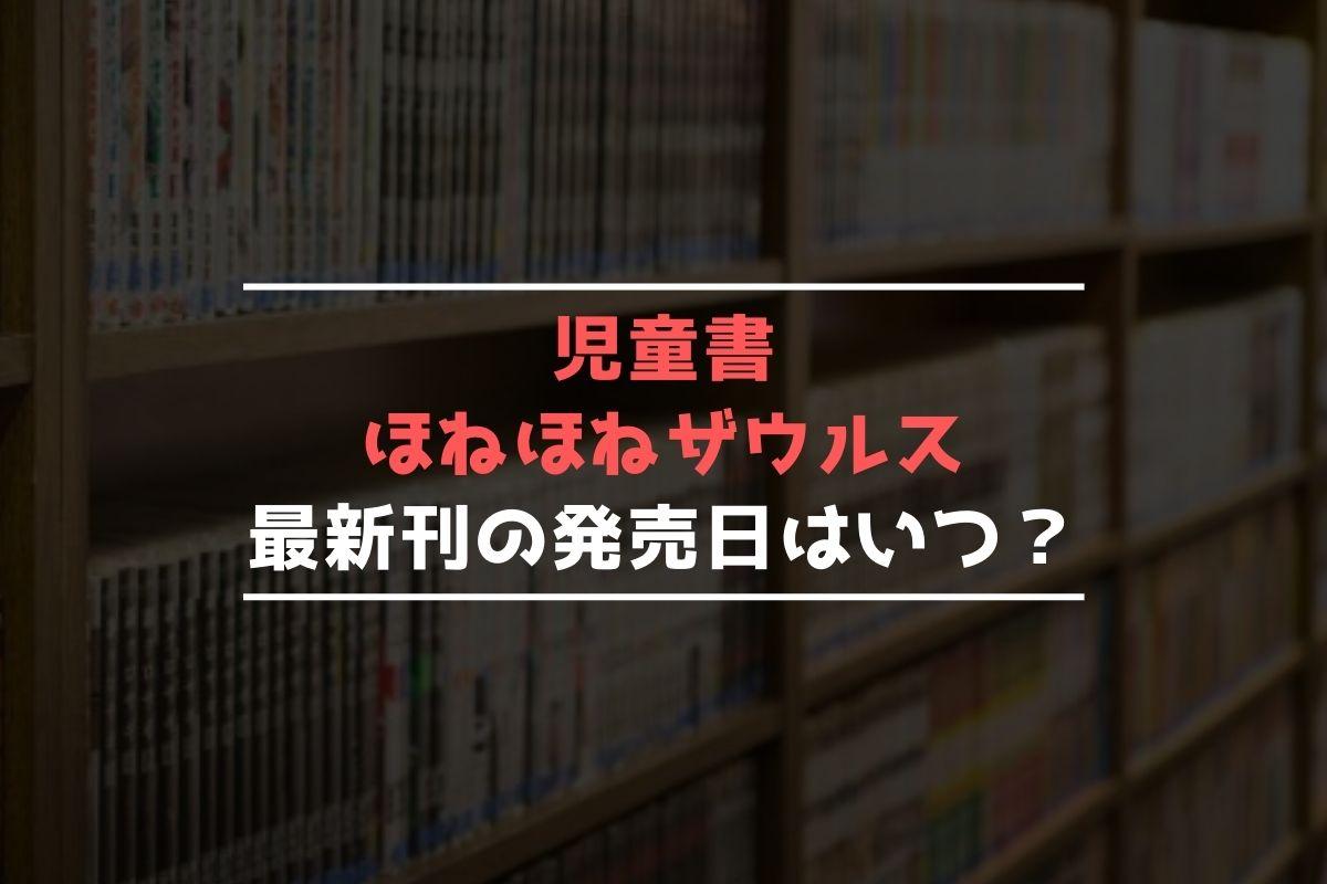 児童書 ほねほねザウルス 最新刊 発売日