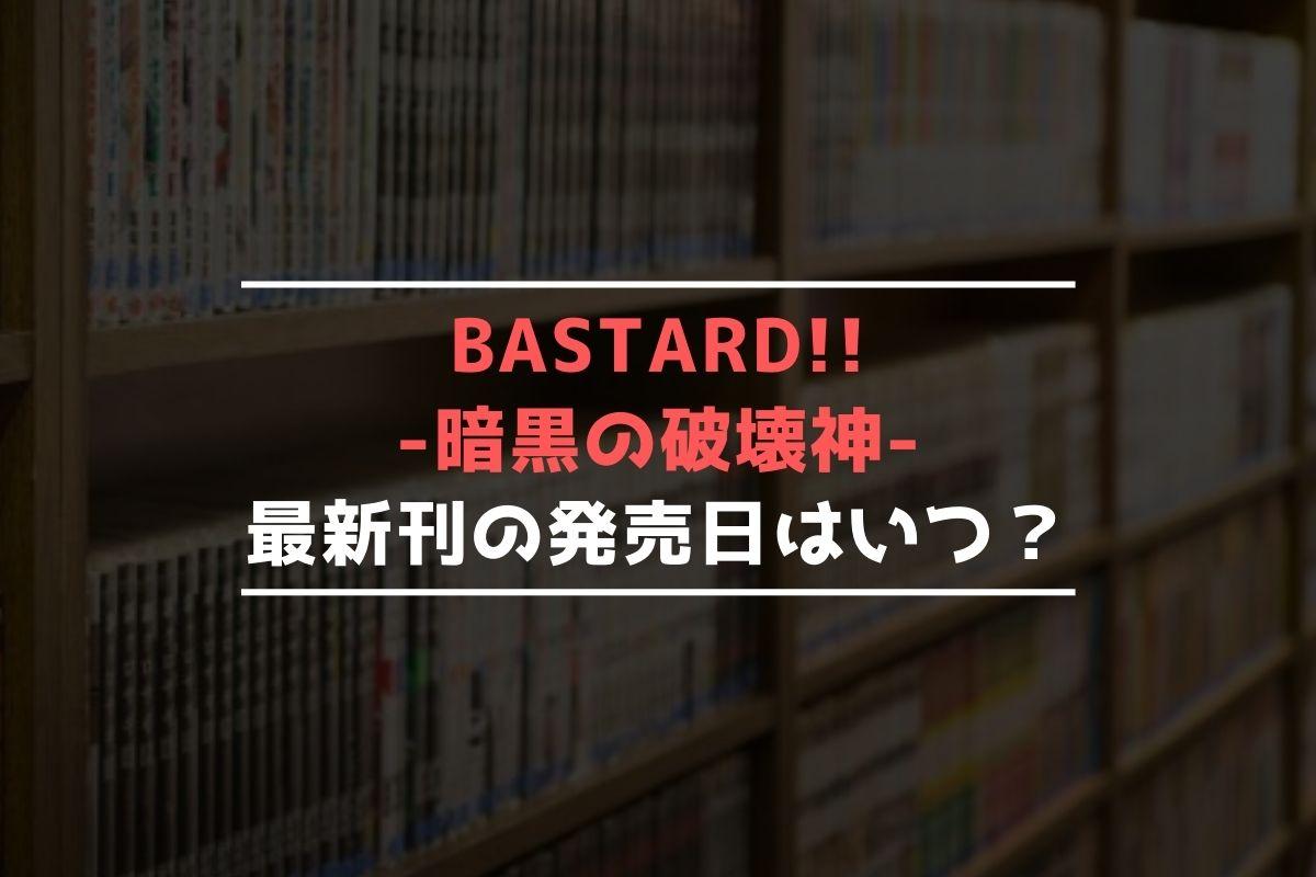 BASTARD!! -暗黒の破壊神- 最新刊 発売日