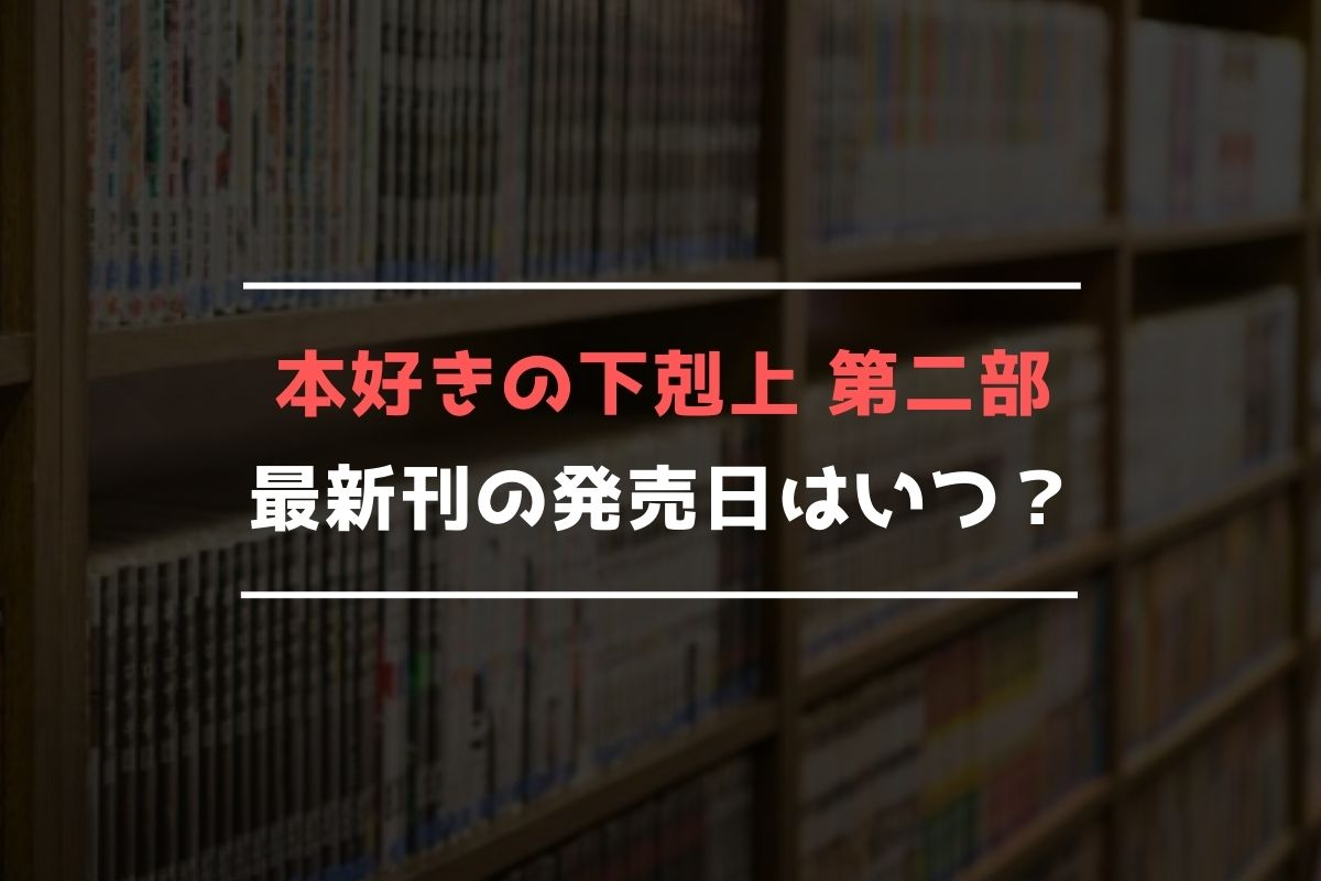 本好きの下剋上 第二部 最新刊 発売日