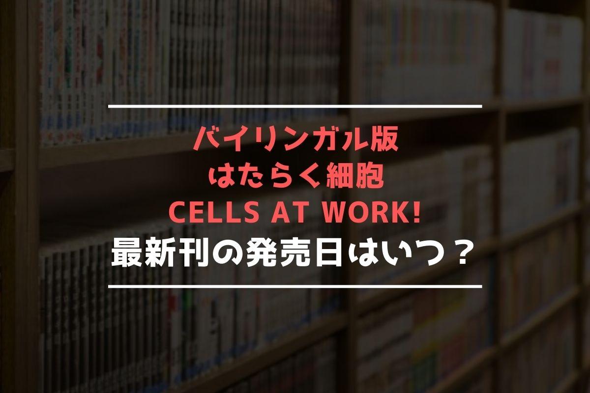 バイリンガル版 はたらく細胞 CELLS AT WORK! 最新刊 発売日