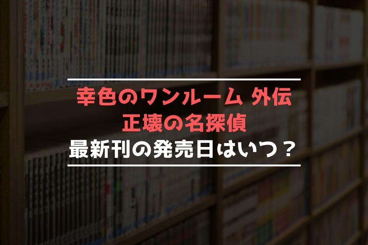 幸色のワンルーム 外伝 最新刊 発売日