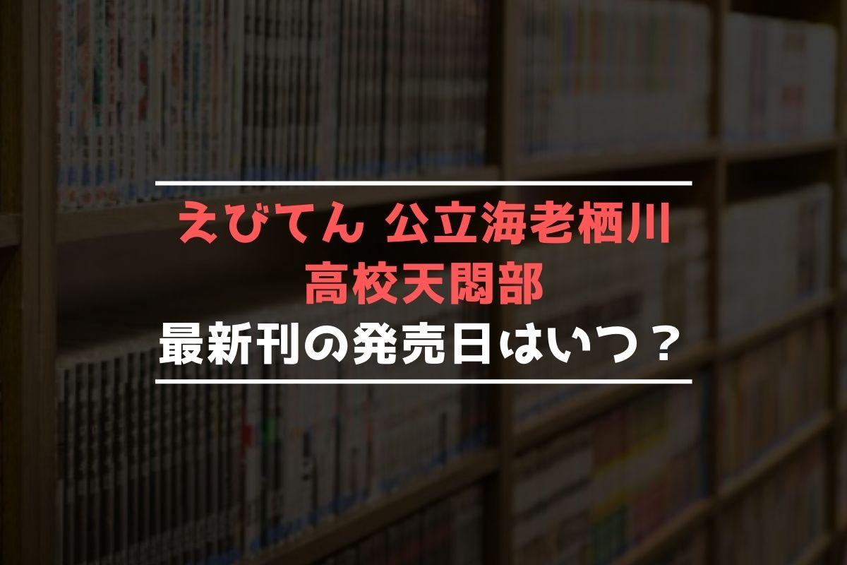 えびてん 公立海老栖川高校天悶部 最新刊 発売日