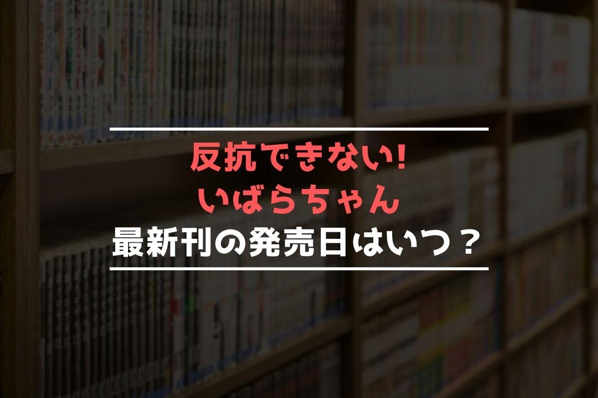 反抗できない!いばらちゃん 最新刊 発売日