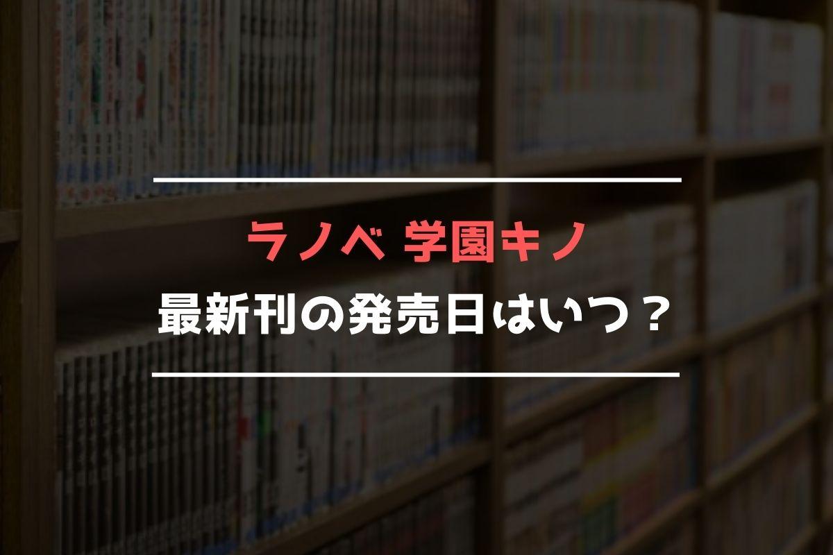 ラノベ 学園キノ 最新刊 発売日