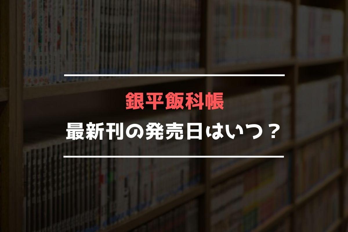 銀平飯科帳 最新刊 発売日