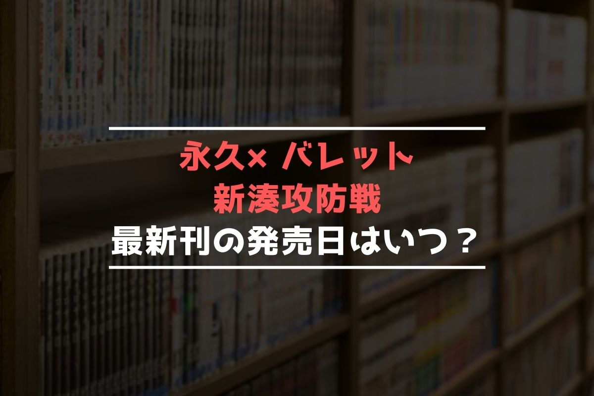 永久×バレット 新湊攻防戦 最新刊 発売日