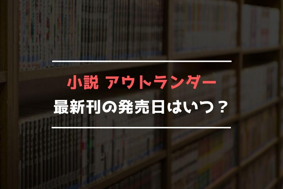 小説 アウトランダー 最新刊 発売日