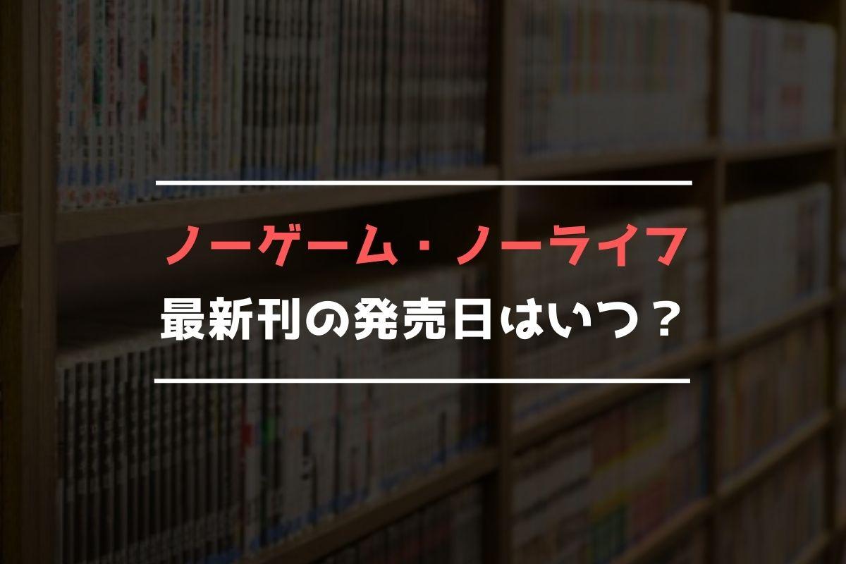 ノゲラ 最新刊 発売日