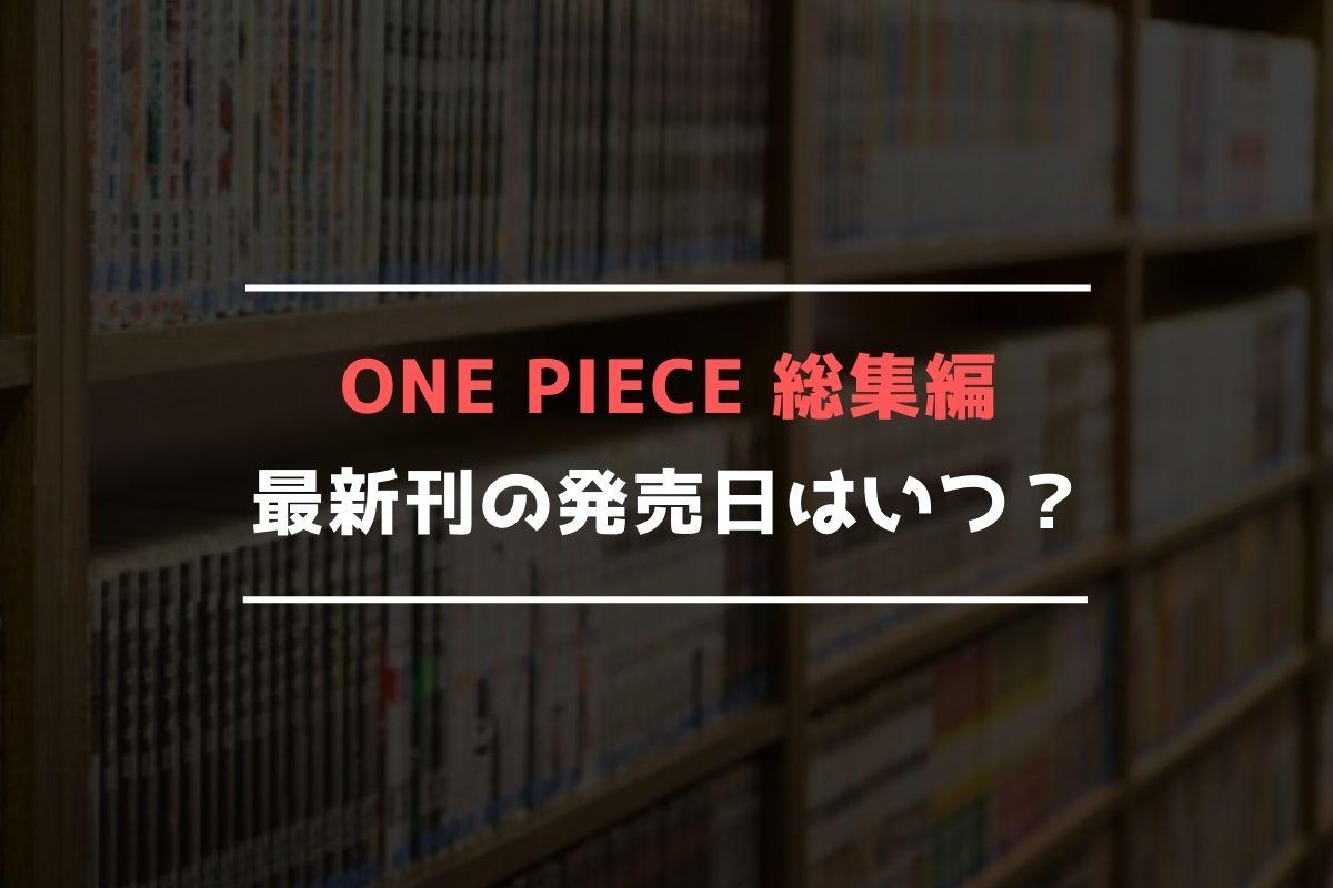 ONE PIECE 総集編 最新刊 発売日